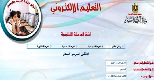 كل الناس اللى بتسال علي الكتب الدراسية دة لينك وزارة التربية والتعليم عليه كل الكتب 6621