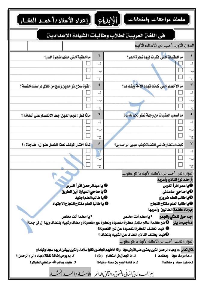 امتحان اللغة العربية رقم 1 للصف الثالث الإعدادي ترم أول 2019 6632