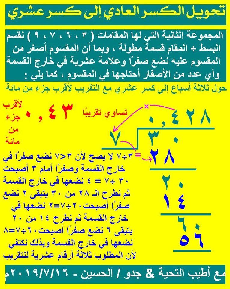 مذكرة مراجعة الرياضيات للصف السادس الابتدائي ترم أول 2020 جدو الحسين 66464310