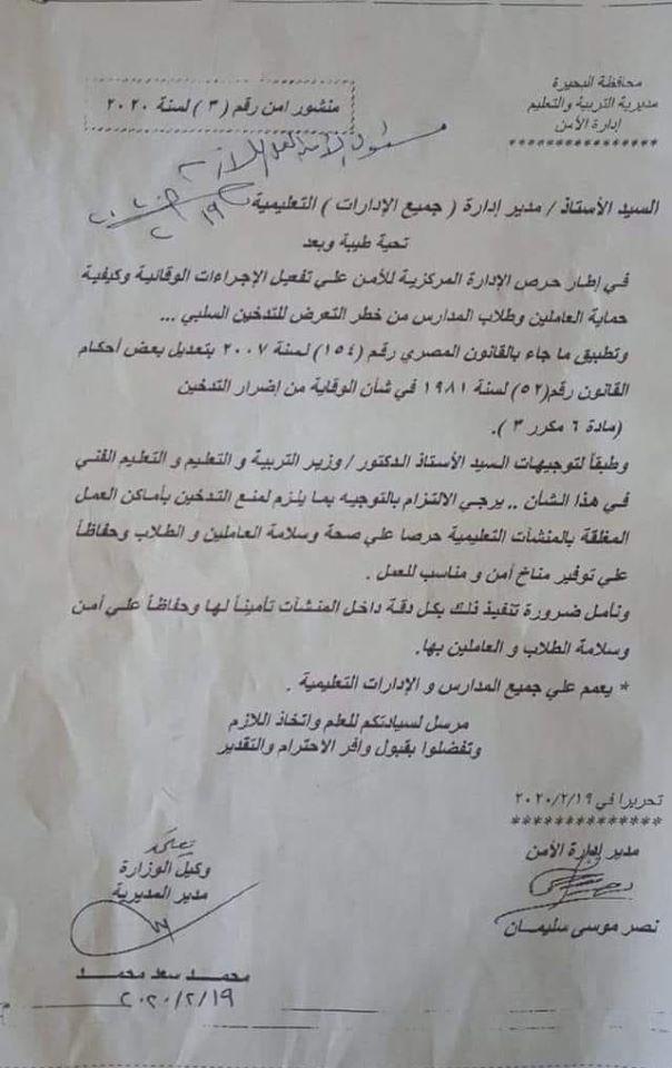 بعد واقعة الشيشة.. التعليم تشدد على حظر التدخين بالمدارس والمؤسسات التعليمية  6657