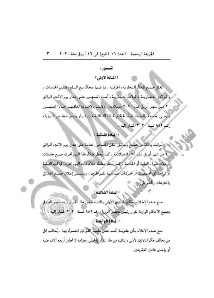 الحبس وغرامة 4000 جنيه.. عقوبة مخالفة الإجراءات الوقائية بشم النسيم 6679