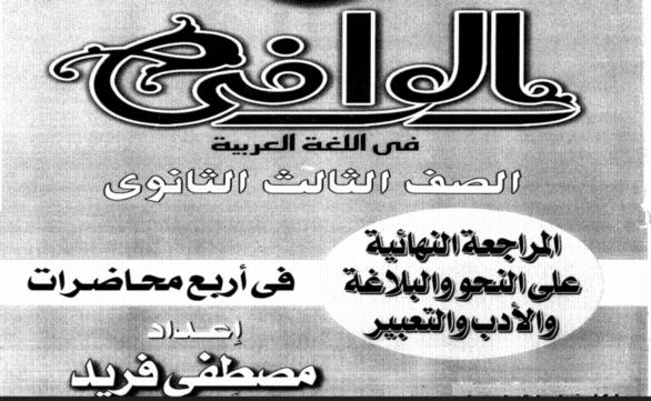 مراجعات الوافي في اللغة العربية لثالثة ثانوي ( ٤ مراجعات ) 6686