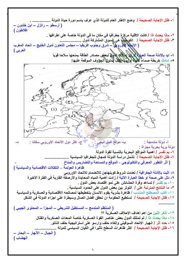توقعات أسئلة امتحان الجغرافيا للثانوية العامة 6695