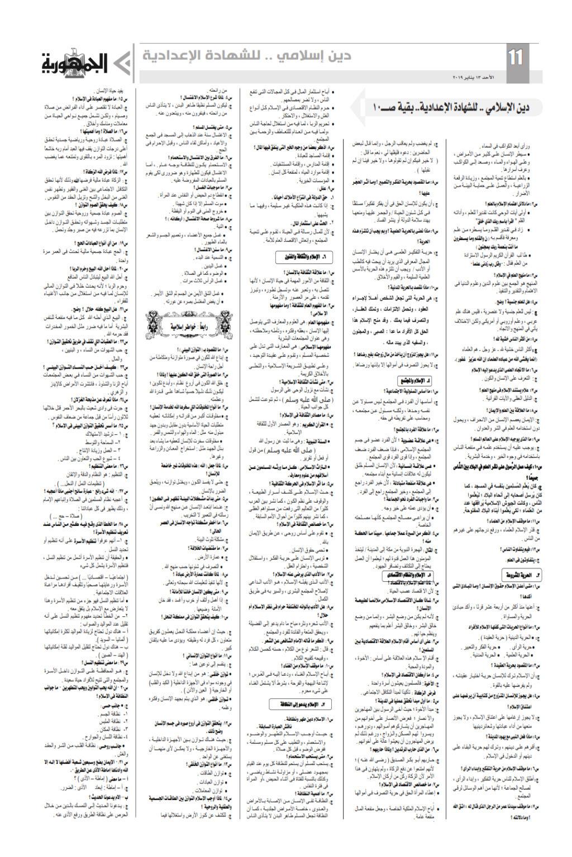 مراجعة التربية الاسلامية للثالث الاعدادي ترم أول في ورقتين لن يخرج عنهم الامتحان 66_00111