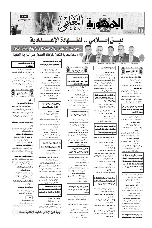 مراجعة التربية الاسلامية للثالث الاعدادي ترم أول في ورقتين لن يخرج عنهم الامتحان 66_00210