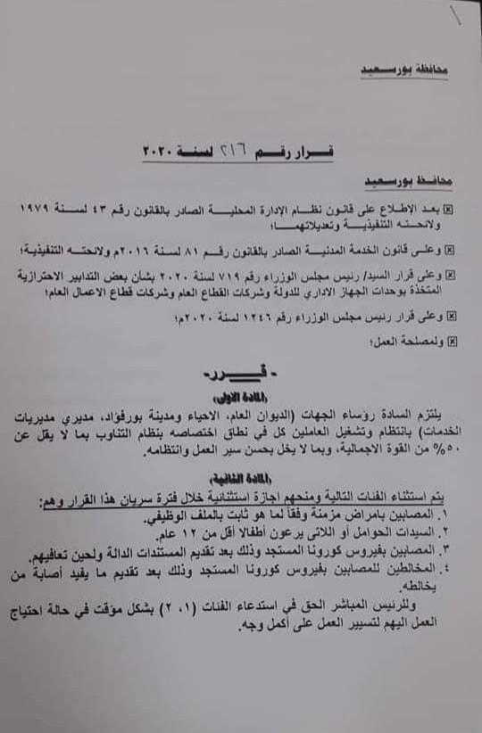 محافظ بورسعيد يقرر استمرار الاجازات الاستثنائية للموظفين 6707