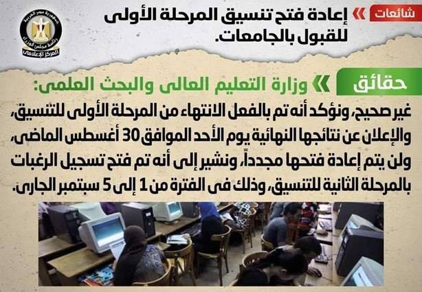 عاجل| الحكومة تنفي إلغاء مجانية التعليم.. وتؤكد: حق أصيل للمصريين يكفله الدستور والقانون 67277