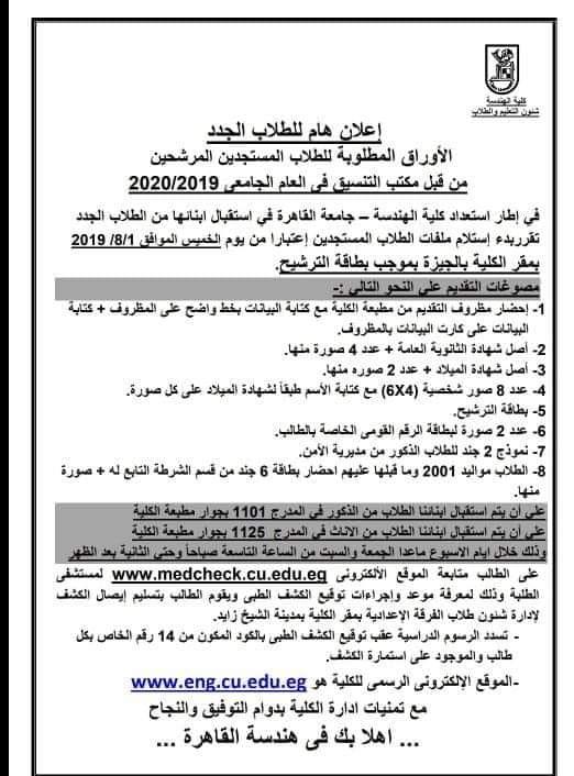 الأوراق المطلوبة من الطلاب الجدد المرشحين للالتحاق بكلية الهندسة  67684310