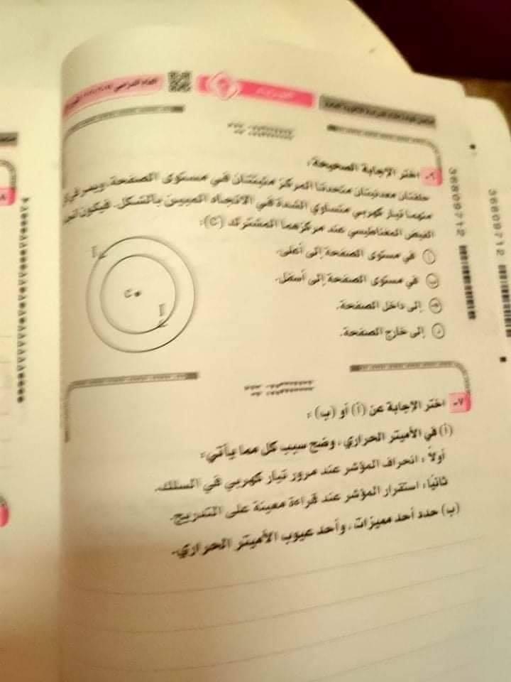 امتحان الفيزياء للثانوية العامة 2020 6804