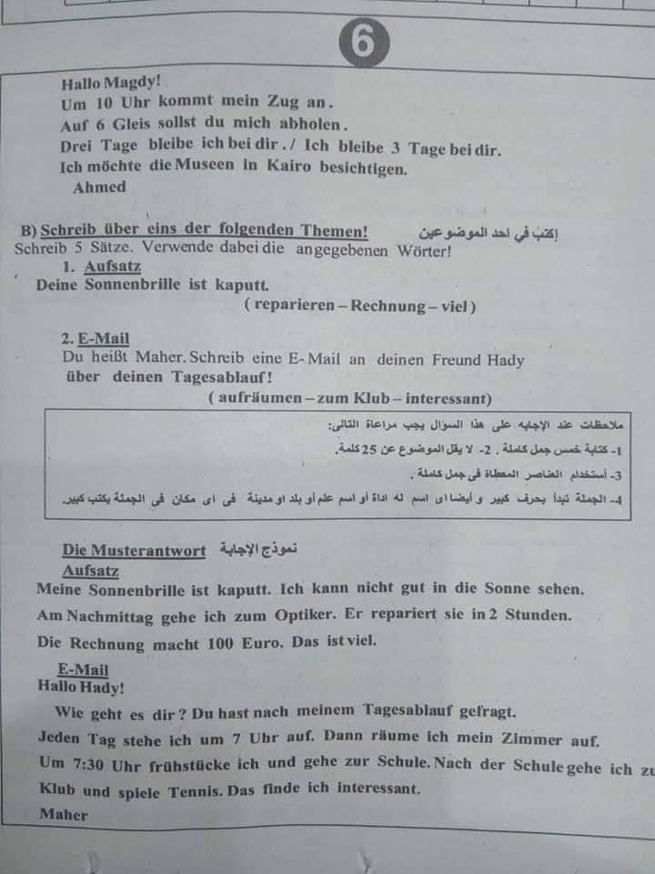 توقعات اخبار اليوم لامتحان اللغة الالمانية للثانوية العامة 2020  6808