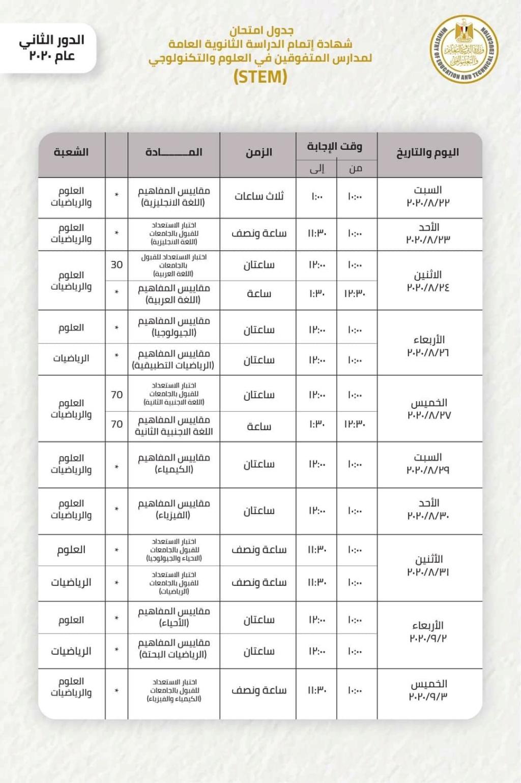 """جدول امتحانات الثانوية العامة """"الدور الثاني"""" 2020  6816"""