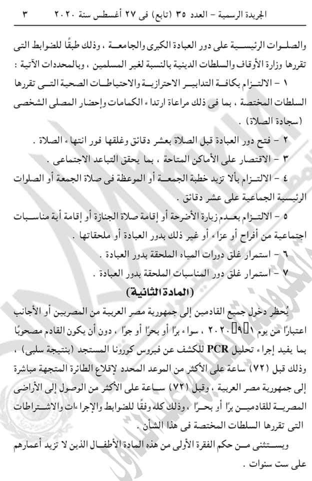 قرار رئيس مجلس الوزراء الجديد بشأن الضوابط الخاصة بالعودة التدريجية للأنشطة المجتمعية والشعائر الدينية 6818