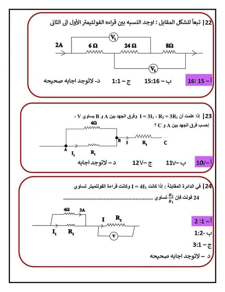 فيزياء الثانوية العامة نظام جديد - امتحان على الفصل الاول + الإجابات 6839