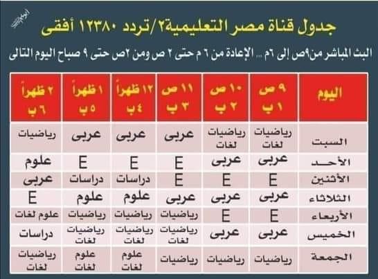 """جدول قناة مصر التعليمية لـ """"الابتدائي"""" 6840"""