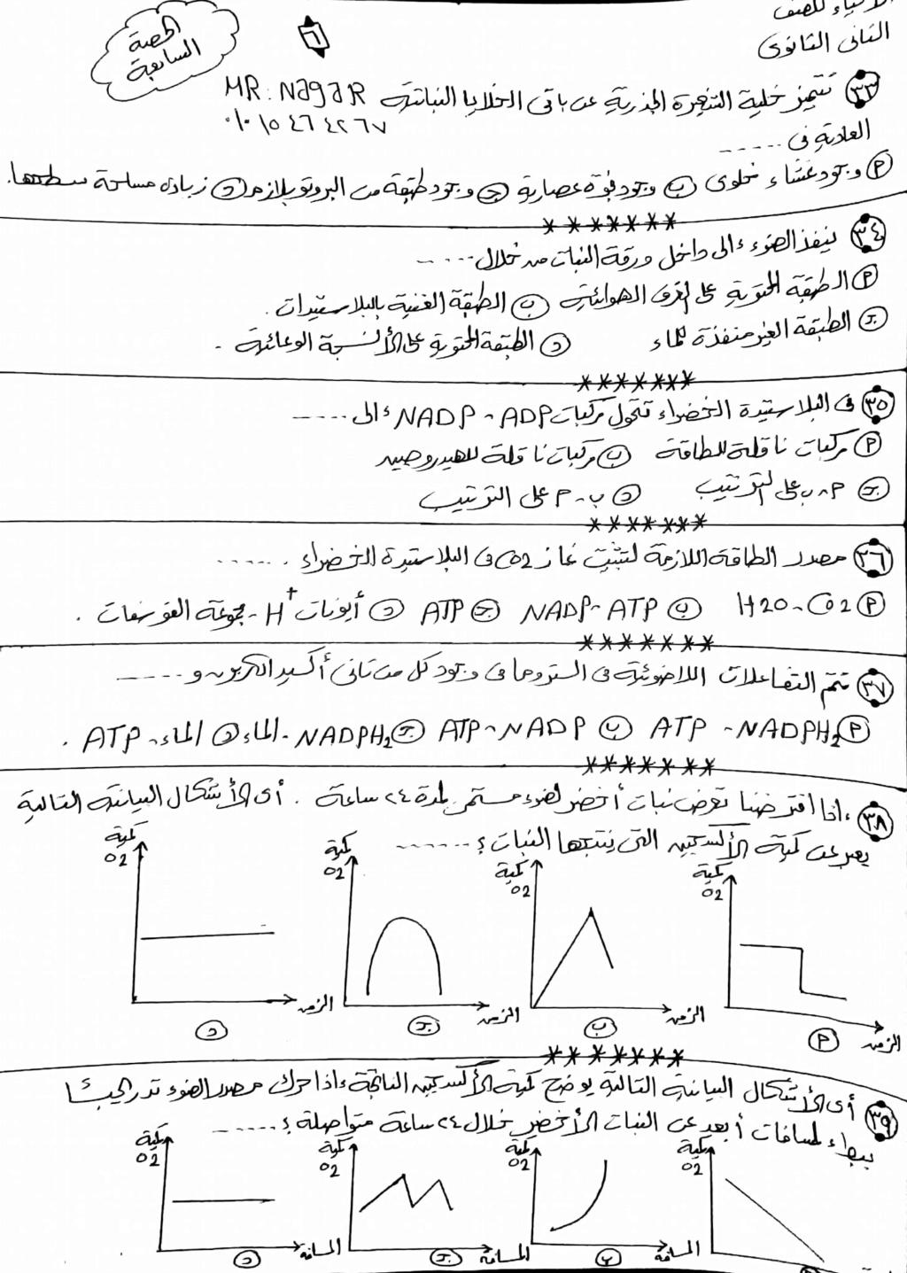 إمتحان شامل على الفصل الأول - احياء 2 ثانوي نظام جديد بالحل 6842