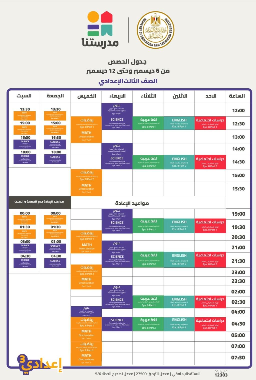 جدول حصص قناة مدرستنا الأسبوع الثامن لصفوف المرحلتين الابتدئية والاعدادية 6864