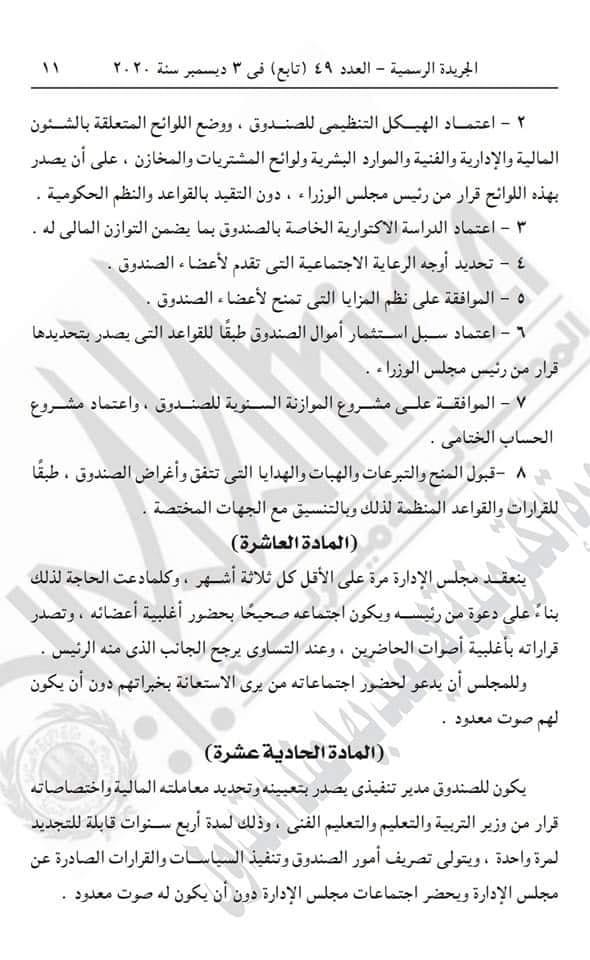 عاجل | الرئيس عبد الفتاح السيسي يصدق على قرار هام للمعلمين والتنفيذ من الشهر المقبل 6868