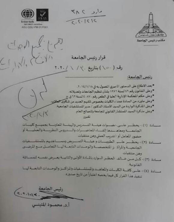 """جامعة عين شمس تصدر قرار بحظر النقاب على عضوات هيئة التدريس بالجامعة والطبيبات بمستشفياتها """"مستند""""  68916-10"""