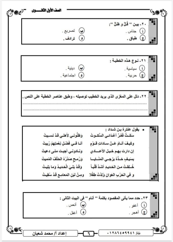 امتحان اللغة العربية للصف الاول الثانوي الترم الاول نظام جديد أ/ محمد شعبان 6892