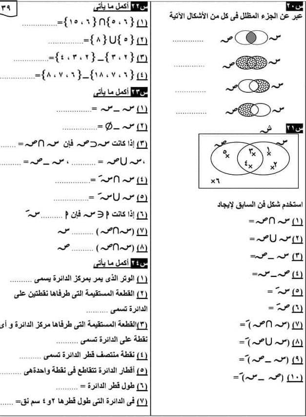 مراجعة علي المجموعات والهندسة رياضيات الصف الخامس الابتدائي  ا. داليا عبد المنعم 6893