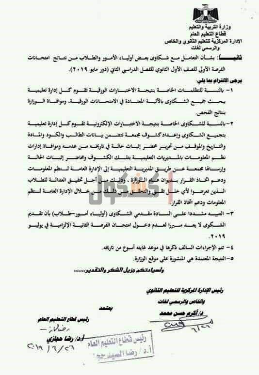 التعليم: لن يظلم طالب انقطع عنة الانترنت أثناء الامتحان بشرط 69010