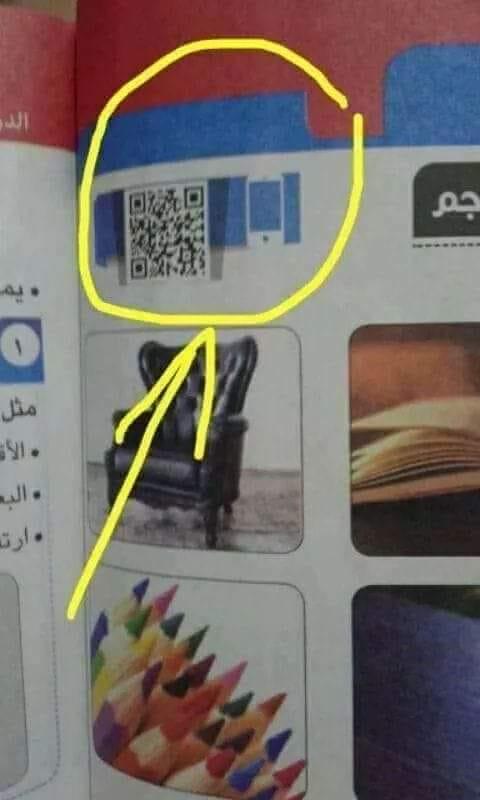استخدام qr code في التعليم 69085210