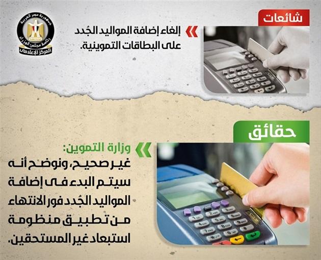 بيان الحكومة بشأن إضافة المواليد الجدد على البطاقات التموينية 69511
