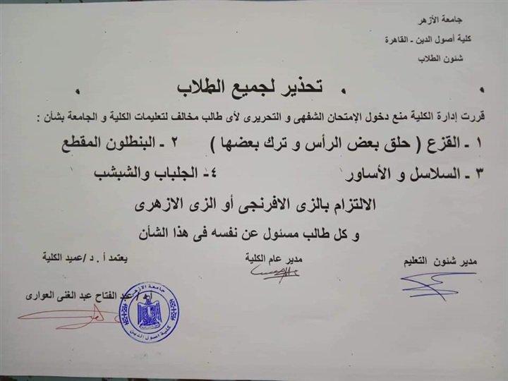 """قرار جديد بمنع أي طالب يرتدي البنطلون المقطع والشبشب من دخول الامتحان """"مستند"""" 70012"""