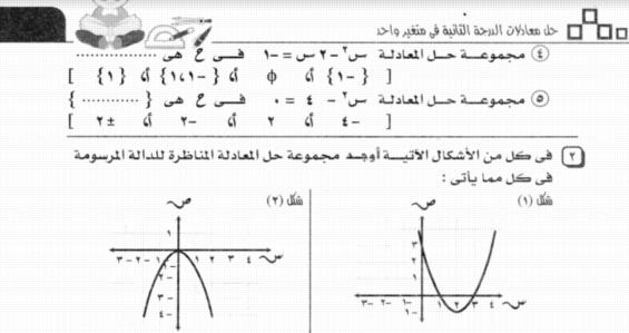 بوكليت الماهر في الرياضيات للصف الاول الثانوي ترم اول 2019 7101
