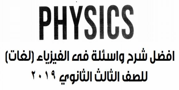 شرح الفيزياء باللغة الانجليزية للصف الثالث الثانوي لغات 2019 7102