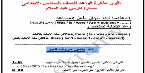 اقوى مذكرة قواعد لغة انجليزية للصف السادس الابتدائى مستر اكرامى عبد السلام 7105