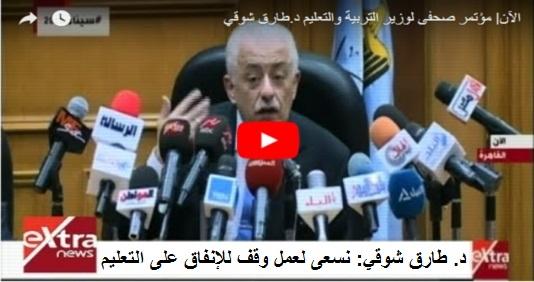 شاهد.. طارق شوقي: عمل وقف للإنفاق على التعليم 7107