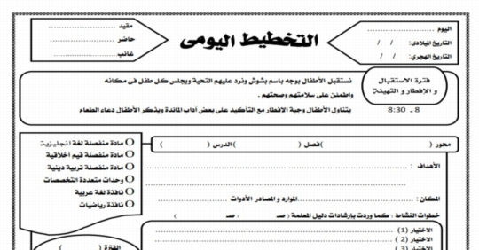 لمعلمات رياض الاطفال دفتر تحضير الكتروني pdf 7111