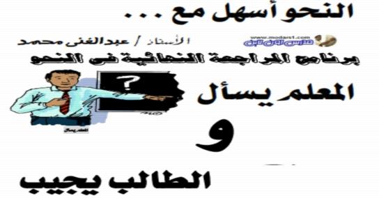 مذكرة مراجعة النحو للصف الاول الاعدادي ترم أول 2019 أ/ عبد الغني محمد 7112