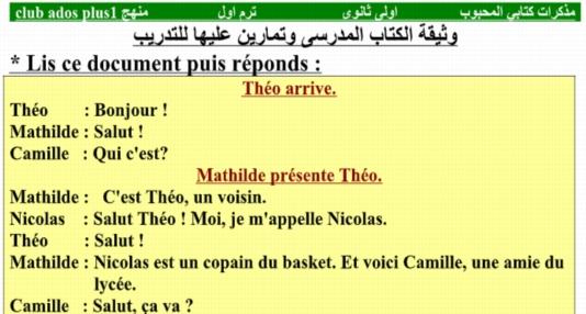 مذكرة اللغة الفرنسية للصف الاول الثانوي ترم أول 2019 مسيو أسامة قمبرة 7114