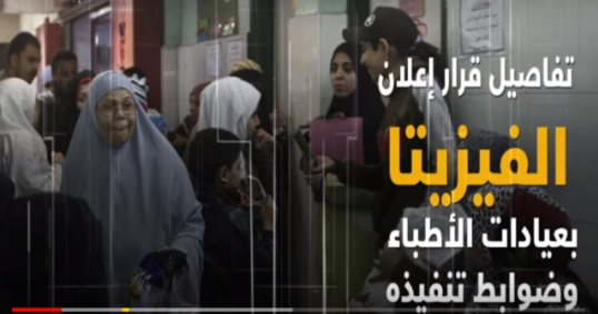 رسمياً.. وزارة الصحة تلزم عيادات الأطباء بإعلان سعر الفيزيتا واعطاء المريض إيصال بالمبلغ 7125