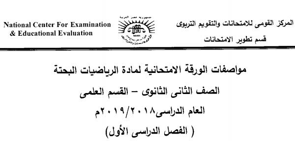مواصفات الورقة الامتحانية في الرياضيات للصف الثاني الثانوي 2019 7129