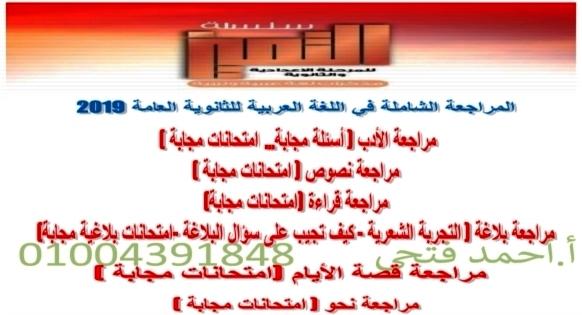 المراجعة الشاملة فى اللغة العربية للصف الثالث الثانوى 2019 أ/ احمد فتحى 7139