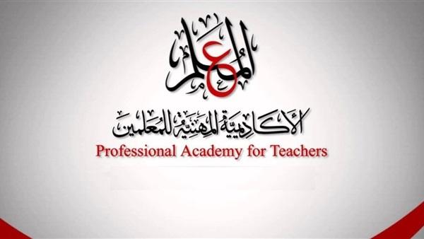 فاكس هام من الأكاديمية المهنية للمعلمين.. آخر موعد 21 نوفمبر 2019 71412
