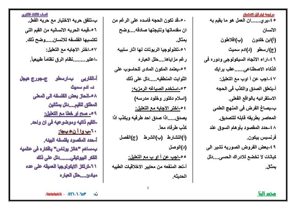 توقعات لامتحان الفلسفة والمنطق للثانوية العامة.. مستر محمد البنا 718