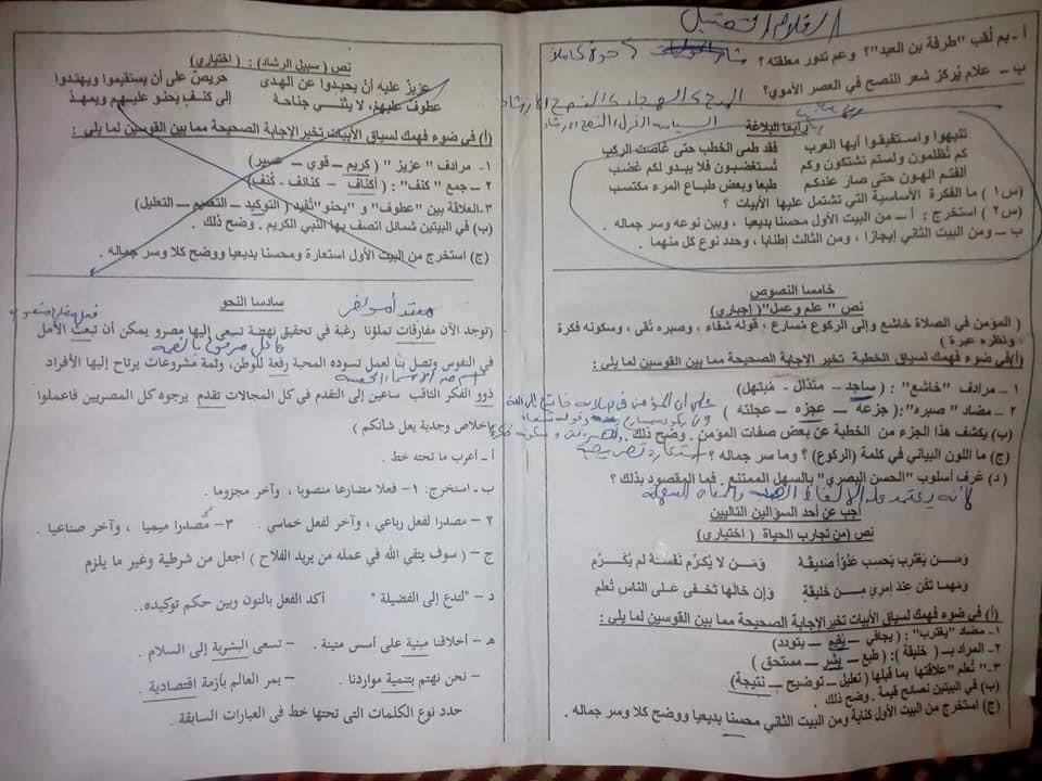 امتحان اللغة العربية للصف الثانى الثانوى ترم أول 2019 إدارة 2019 إدارة الحوامدية ( الجيزة ) 7200