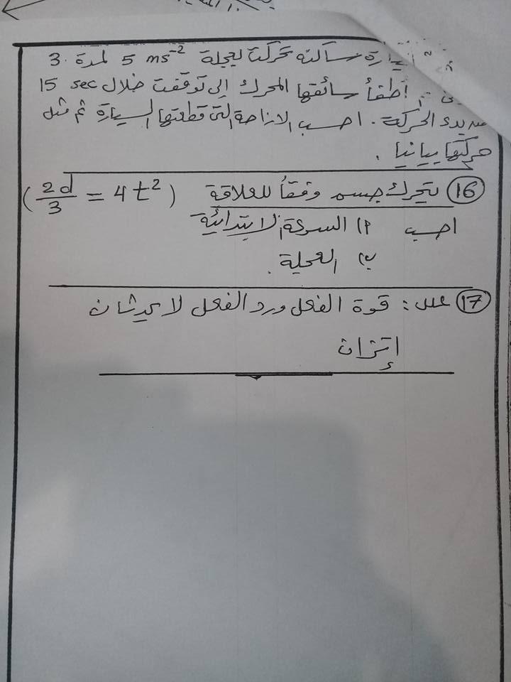 امتحان فيزياء أولي ثانوى نظام جديد  7209