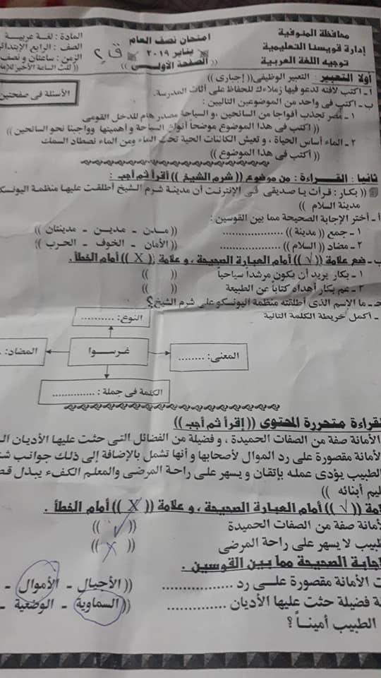 امتحان اللغة العربية للصف الرابع الابتدائي ترم أول 2019 ادارة قويسنا التعليمية  7214
