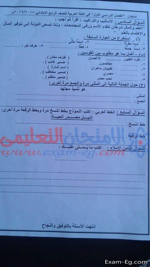 امتحان اللغة العربية للصف الرابع الابتدائي ترم أول 2019 ادارة قنا التعليمية  7216