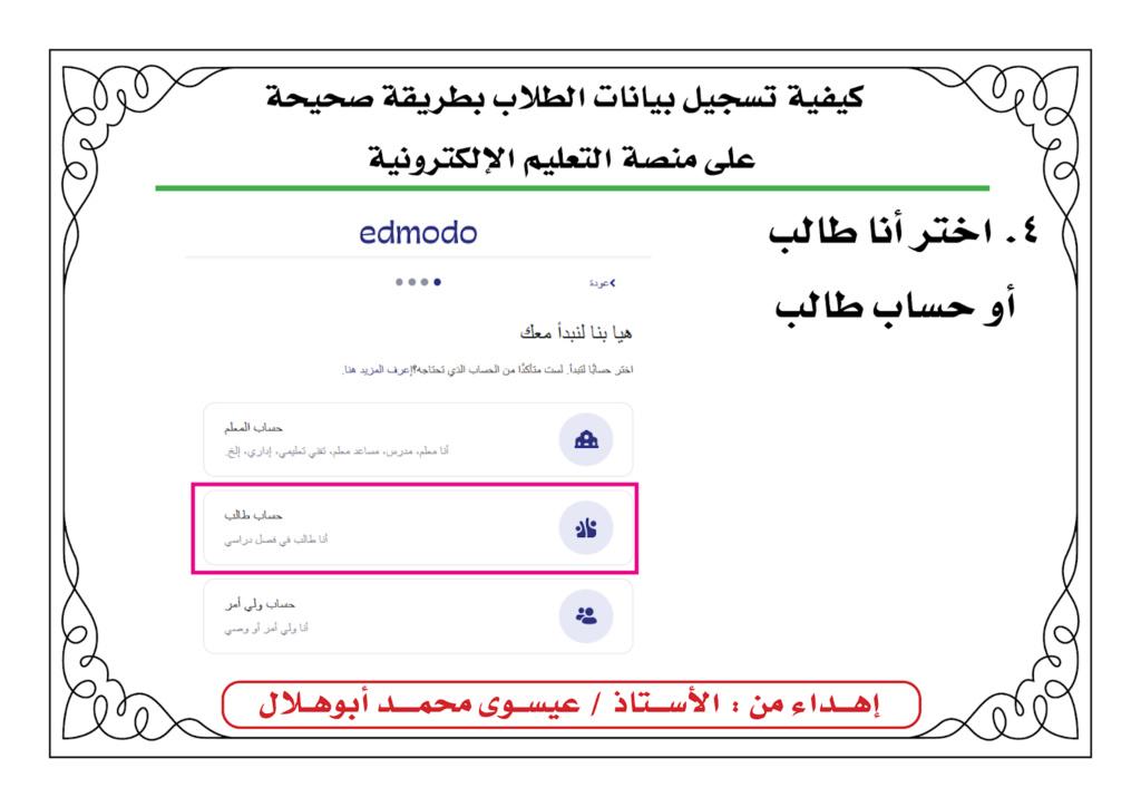 """شرح الطريقة الصحيحة لتسجيل الطلاب على منصة edmodo ادمودو """"صور"""" 722"""