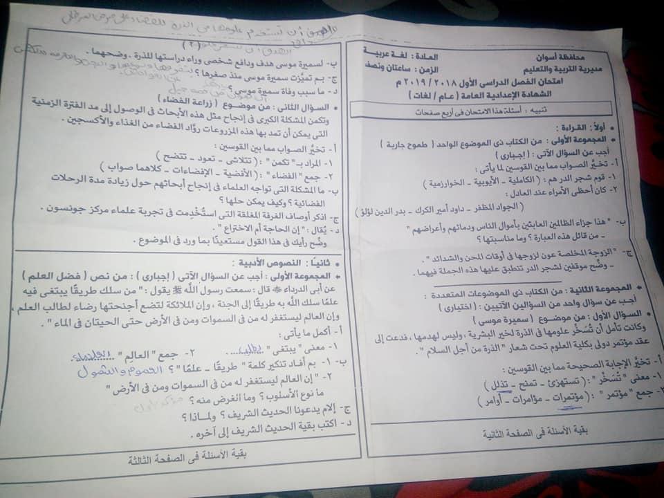امتحان اللغة العربية للصف الثالث الاعدادي ترم أول 2019 محافظة أسوان 7224