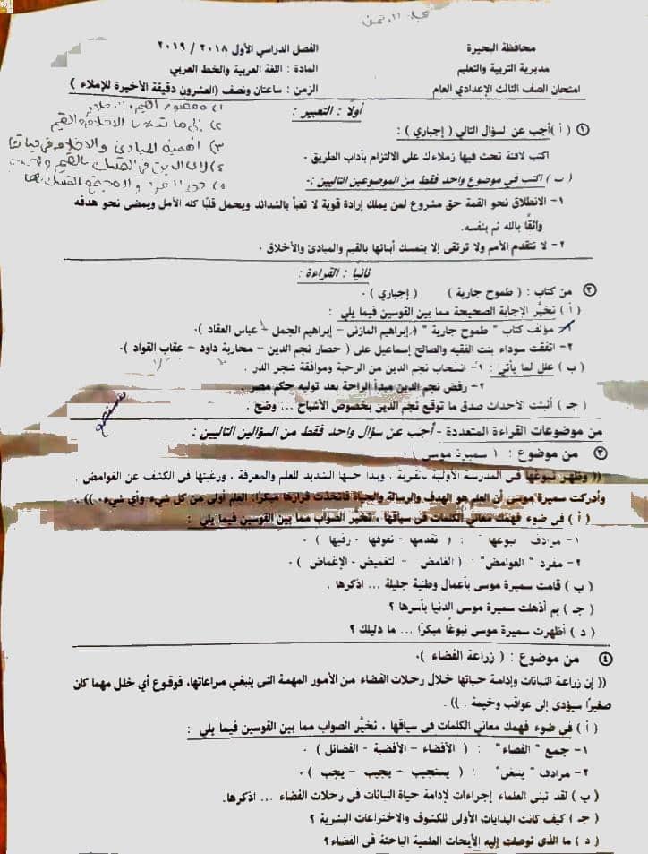 امتحان اللغة العربية للصف الثالث الاعدادي ترم أول 2019 محافظة البحيرة 7229