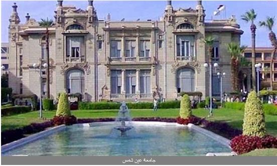 """خطة الأنشطة الطلابية بجامعة عين شمس """"تفاصيل"""" 723"""