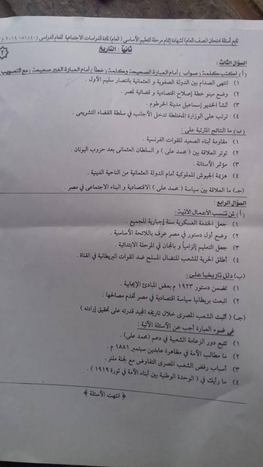 امتحان الدراسات للصف الثالث الاعدادي ترم أول 2019 محافظة الإسكندرية  7230
