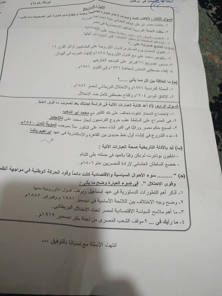 امتحان الدراسات للصف الثالث الاعدادي ترم أول 2019 محافظة كفر الشيخ 7231